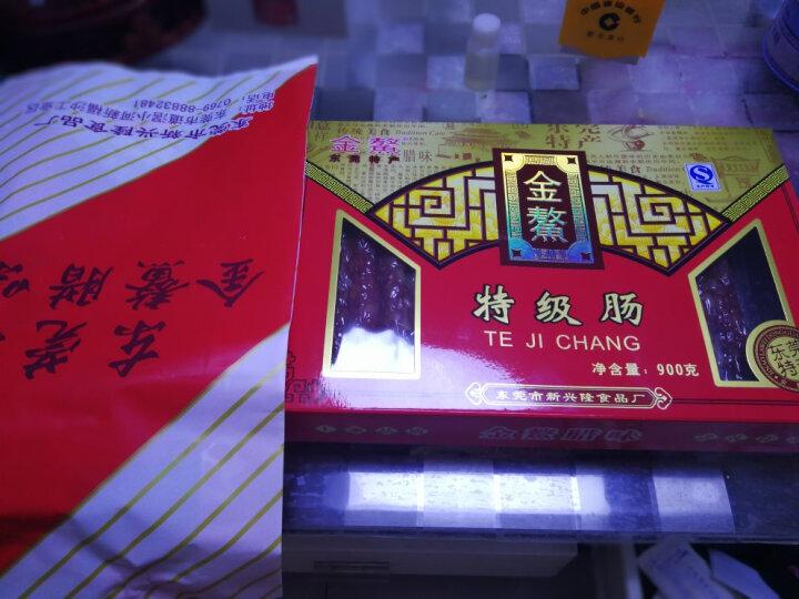 【广东馆】金鳌 广式腊肠腊味礼盒礼品 东莞特产香肠腊肉 特级肠900g 晒单图