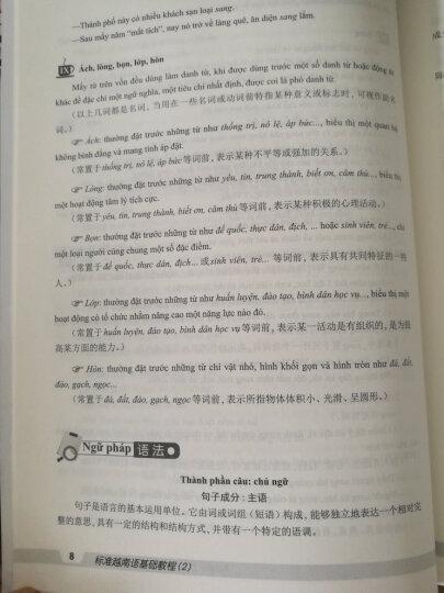 教育部第一批特色专业建设点系列教材:标准越南语基础教程2(附MP3光盘1张) 晒单图
