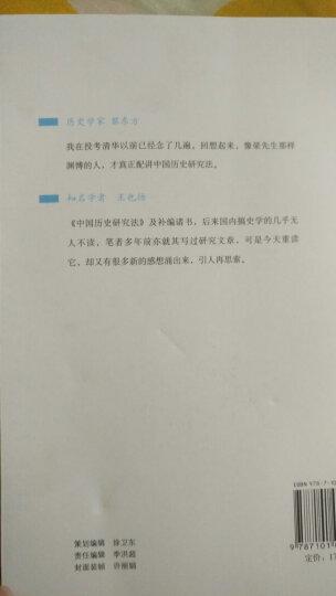 跟大师学国学:中国历史研究法补编 晒单图