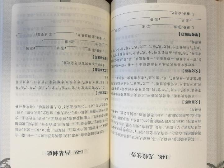 文言文启蒙读本(新一版) 晒单图