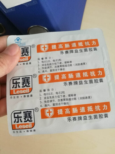 乐赛牌官方正品益生菌胶囊30粒 合生元益生菌成人儿童孕妇便秘 增强抵抗力 改善调理肠胃 加拿大进口菌 晒单图