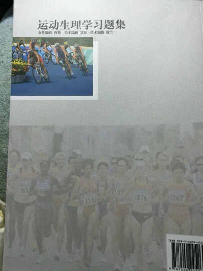 体育院校通用教材:运动生理学习题集 晒单图