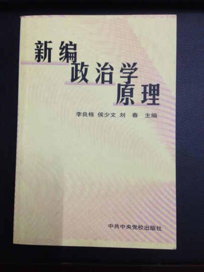 新编政治学原理 晒单图