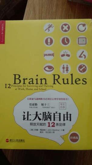 让大脑自由-释放天赋的12条定律-经典版 晒单图