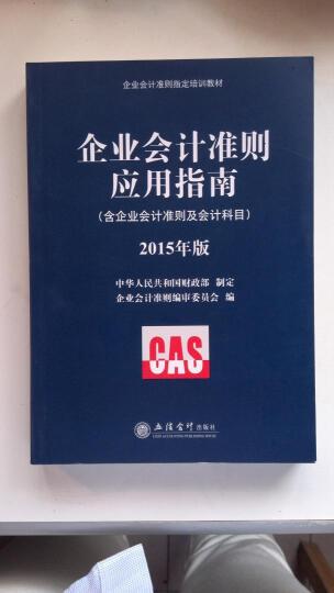 企业会计准则指定培训教材 企业会计准则应用指南(含企业会计准则及会计科目 2015年版) 晒单图