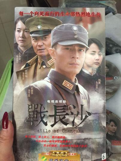 电视剧 战长沙 6DVD 霍建华 杨紫 珍藏版 晒单图