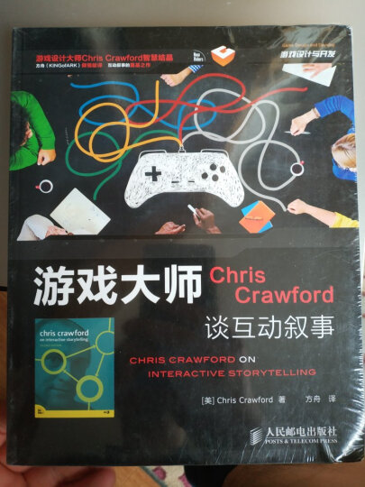 游戏大师Chris Crawford谈互动叙事(异步图书出品) 晒单图