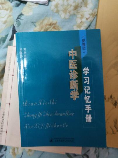 医宗金鉴:四诊心法要诀(白话解) 晒单图