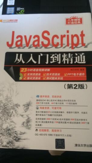 软件开发自学视频教程:JavaScript自学视频教程(附光盘) 晒单图