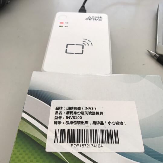 因纳伟盛INVS100 居民身份证阅读器 身份证读卡器 二三代身份证真伪识别仪原国腾GTICR100 晒单图