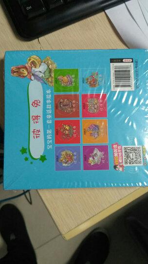 学前300字 宝贝丛书 精品图书0123456岁送光盘 晒单图