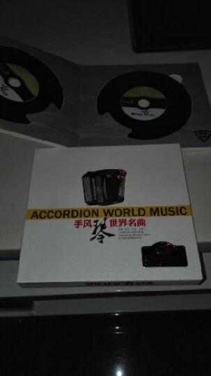 手风琴世界名曲(无损音质2CD) 晒单图