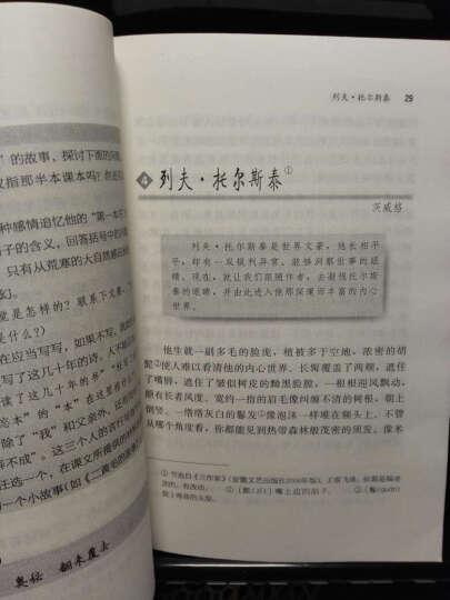 2017人教版8八年级下册语文书/2017使用初二2语文课本/八年级下册语文教材教科书 晒单图