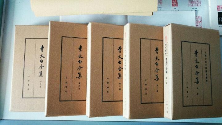 中国古典文学基本丛书:李太白全集(典藏本 套装全5册)  晒单图
