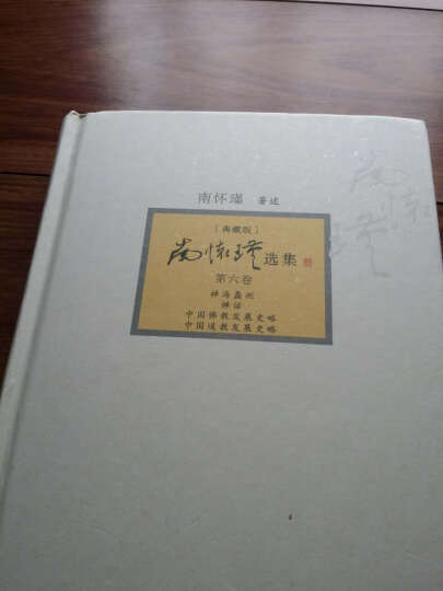 南怀瑾选集-禅海蠡测 禅话 中国佛教发展史略 中 晒单图
