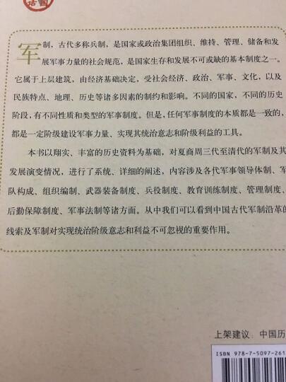 中国史话·制度、名物与史事沿革系列:军制史话 晒单图