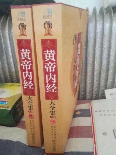 黄帝内经大全集(套装上下册) 晒单图