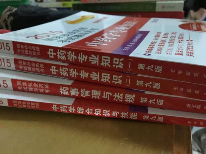 2015新版国家执业药师考试用书 辅导用书 中药学专业 全套4本 晒单图
