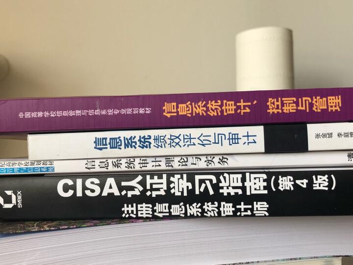 信息系统审计理论与实务/21世纪高等学校规划教材·信息管理与信息系统 晒单图