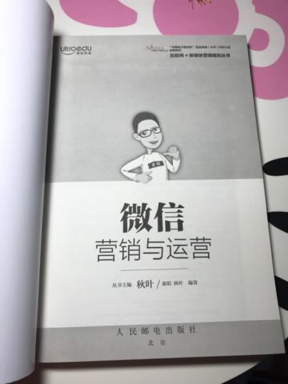 新媒体营销运营实战208招:微信公众号运营 晒单图