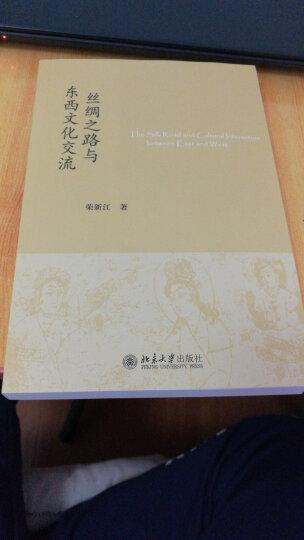 丝绸之路与东西文化交流 晒单图