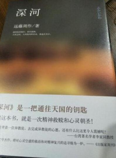 深河(2013年版) 晒单图