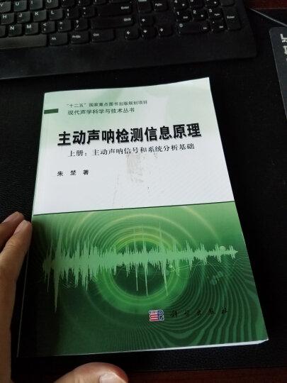 现代声学科学与技术丛书·主动声呐检测信息原理(上册):主动声呐信号和系统分析基础 晒单图