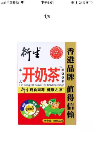 衍生小儿开奶茶固体饮料(经典装) 晒单图