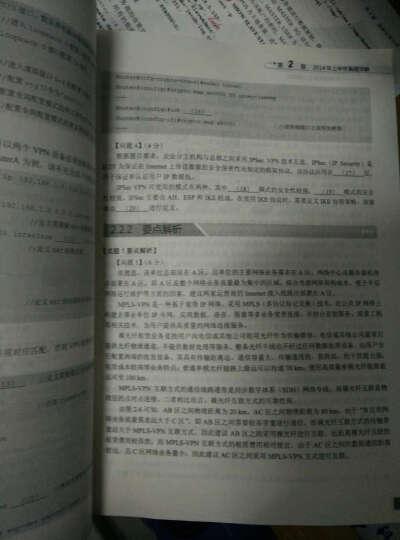 网络工程师软考辅导:3年真题详解与全真模拟 晒单图