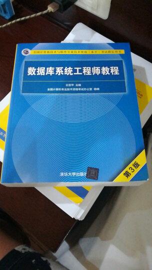 包邮数据库系统工程师教程第3版+历年试题分析与解答 清华社软考中级考试教材 晒单图