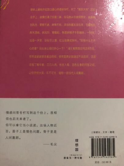 情急:痴男怨女问沈爷2 晒单图