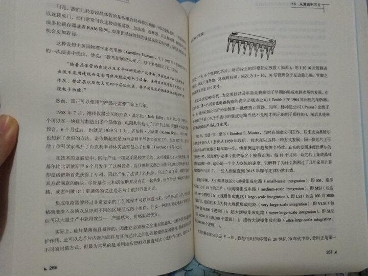 编码:隐匿在计算机软硬件背后的语言(博文视点出品) 晒单图