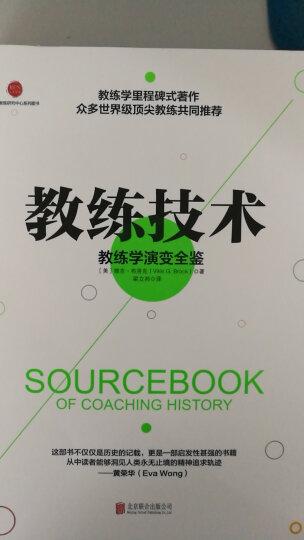 教练技术:教练学演变全鉴 晒单图