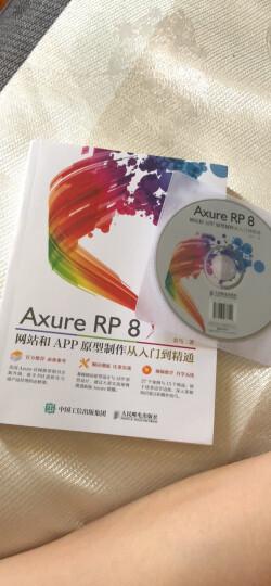 正版包邮 AxureRP8网站和APP原型制作从入门到精通 附光盘ugnaxurerp8.0 晒单图