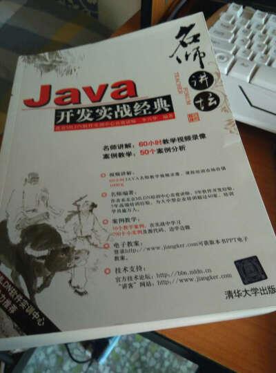名师讲坛:Java开发实战经典(附光盘1张) 晒单图