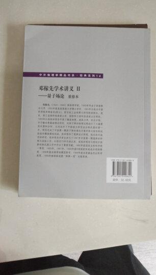 邓稼先学术讲义II-量子场论(重排本) 晒单图