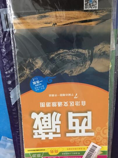 新版西藏自治区交通旅游图 晒单图