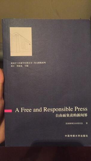 新闻学与传播学经典丛书·英文原版系列:自由而负责的新闻界(英文版) 晒单图