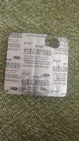 伊可新 维生素AD滴剂 胶囊型 30粒  0-1岁  用于预防和治疗维生素A及D的缺乏症。 晒单图