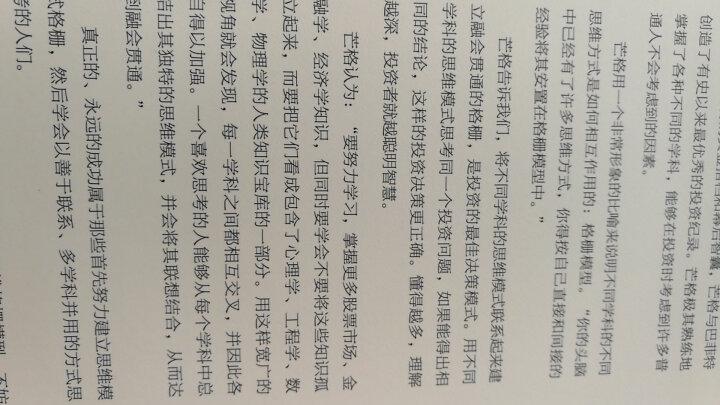 查理·芒格的智慧:投资的格栅理论(原书第2版) 晒单图
