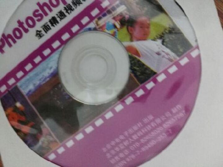 Photoshop CS6全面精通视频教程(中文版)(2DVD-ROM+使用说明) 晒单图