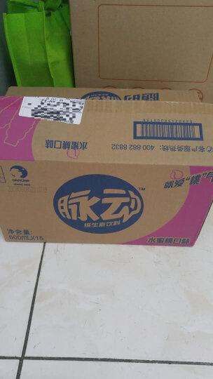脉动(Mizone) 维生素饮料 水蜜桃味 600ml *15瓶 整箱 晒单图