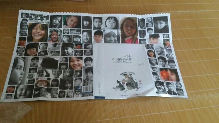 一百个中国孩子的梦 晒单图