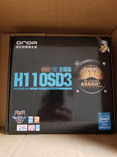 昂达(ONDA)H110SD3全固版 (Intel H110/LGA 1151)主板 支持DDR3内存 晒单图