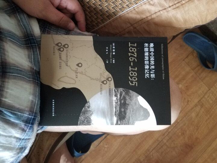 晚清中国的光与影:杜德维的影像记忆 晒单图