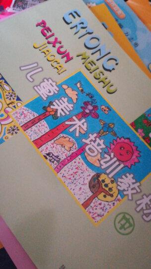 儿童美术培训教材(上)(中) (下)  少儿 绘画教材 画画 童书 全3册 商城 晒单图