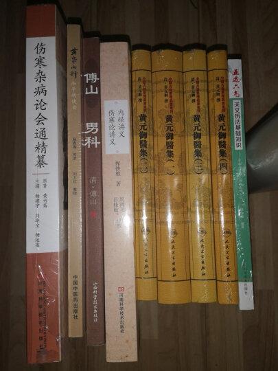 中医古籍整理丛书重刊·黄元御医集(六)长沙药解 玉楸药解 晒单图