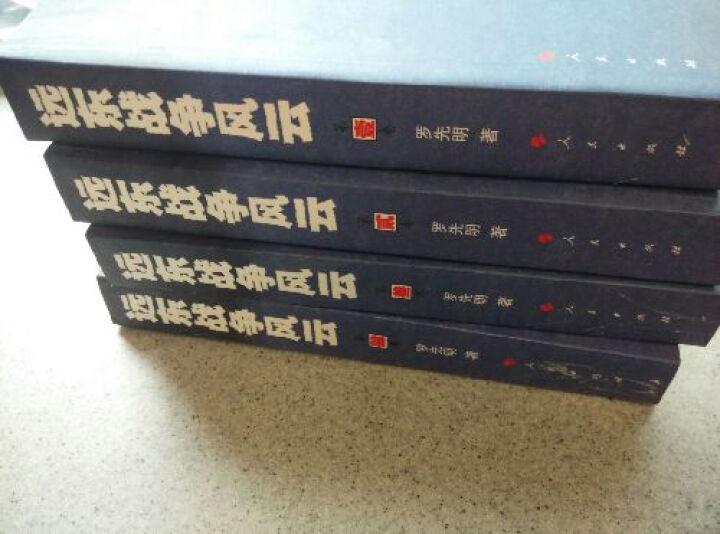 远东战争风云(套装全4卷) 晒单图