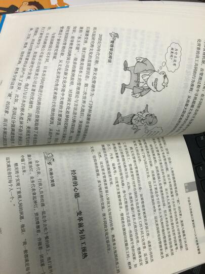 笑死人不偿命的10万个哈佛财经冷笑话(幽默图解经济学+幽默图解团队管理学 套装共2册) 晒单图