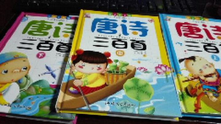 全新正版 唐诗三百首注音版 幼儿读古诗 6岁左右 唐诗300首书 3册 童书书籍定价88 晒单图